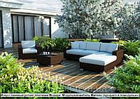 Милано Модерн, модульная мебель - мебель для дома, мебель для ресторана, мебель для бассейна, сауны