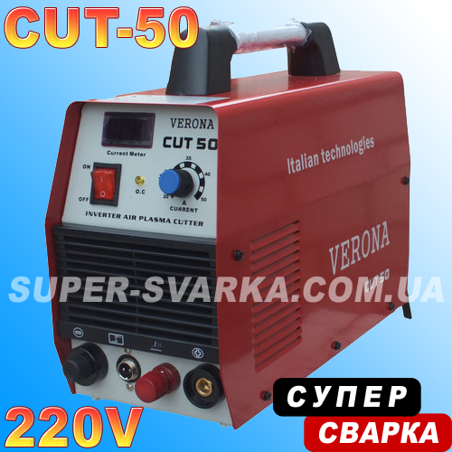 Плазморез Verona CUT-50