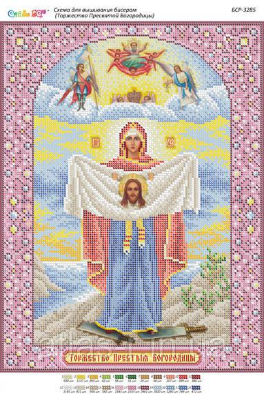 """Схема для вышивки бисером иконы """"Торжество Пресвятой Богородицы"""""""