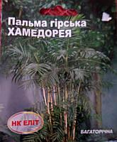 Семена пальмы сорт Хамедорея 5 шт