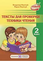 2 клас НП ПіП Тексты для проверки техники чтения 2 клас Наумчук