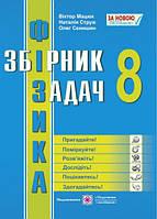 ЗБІРНИК ПіП Фізика 8 клас Збірник задач Мацюк