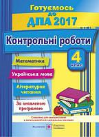 ДПА 2017 4 клас Математика Укр мова Читанная Поетапна підготовка ПіП Сапун