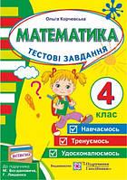 004 кл НП ПіП Тестові завдання Математика 004 кл (до Богданович) Корчевська