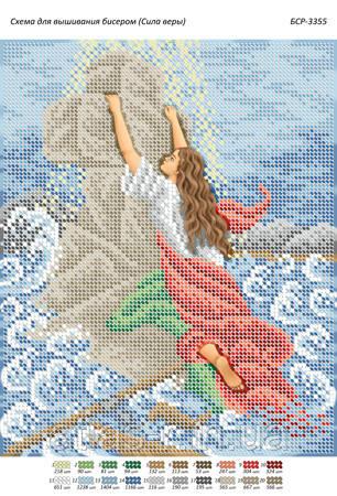"""Схема для вышивки бисером именной иконы """"Сила Веры"""""""