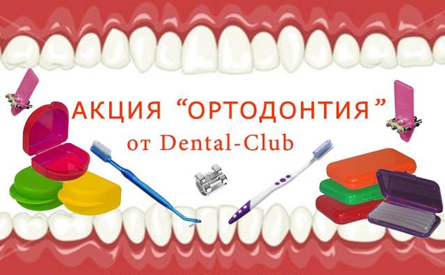 Акция ортодонтия