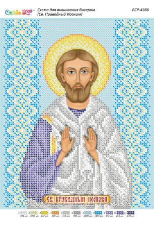 """Схема для вышивки бисером именной иконы """"Св. Праведный Иоаким"""""""