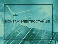 Монтаж солнечных и ветряных электростанций