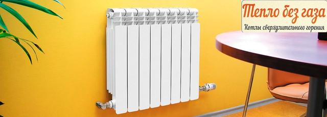 Радиаторы Алюминиевые купить недорого
