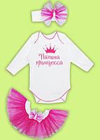 """Комплект для маленькой девочки """"Папина Принцесса"""". Костюм нарядный ясельный"""