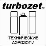Технические аэрозоли, спреи TURBOZET (смазки, очистители, специальные средства)