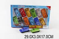Набор танков, 12шт. в наборе, в коробке 29*3*17см (192шт/2)