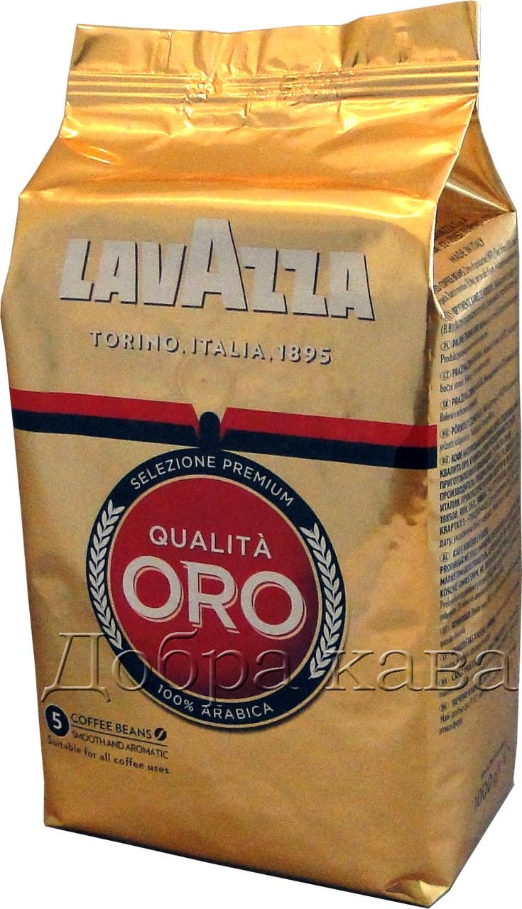 Кофе в зернах Lavazza Qualita Oro (100% Арабика) 1 кг