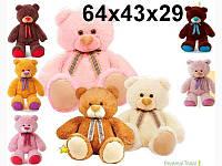 Медведь Тедди средний, 64 см