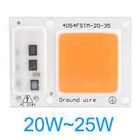 Светодиод 20 W Smart IC полный фитоспектр фито для растений