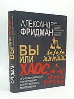 Добрая книга Фридман Вы или хаос Профессиональное планирование для регулярного менеджмента
