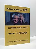 Эзо Пиз 28 главных законов успеха Помни и богатей Эксмо
