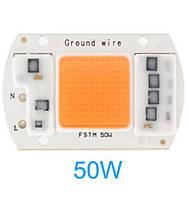 Светодиод 50 W Smart IC полный фитоспектр фито для растений