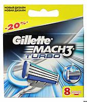 Сменные кассеты для бритья Gillete Mach3 Turbo лезвия, в упаковке 8 шт.