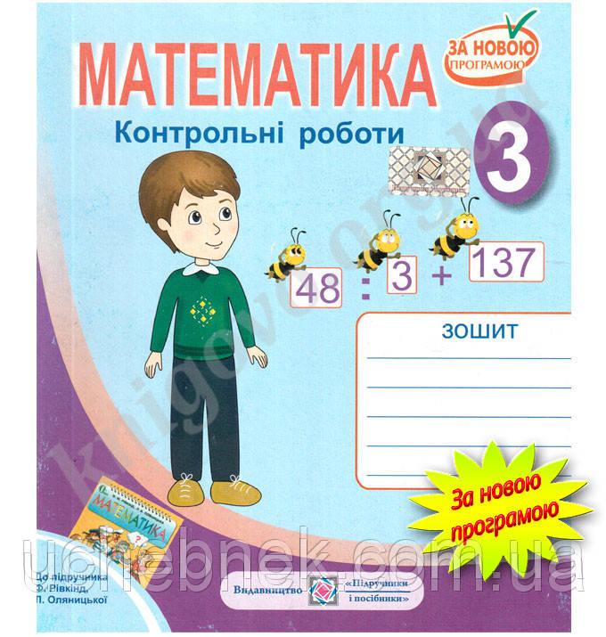 гдз 4 клас математика богданович лишенко зошит