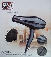 ФЕН Pro motec PM 2304 AC motor 3800W Профессиональный!Опт