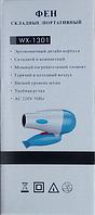 ФЕН WIMPEX Wx 1301 1000W (Складной, портативный)!Опт