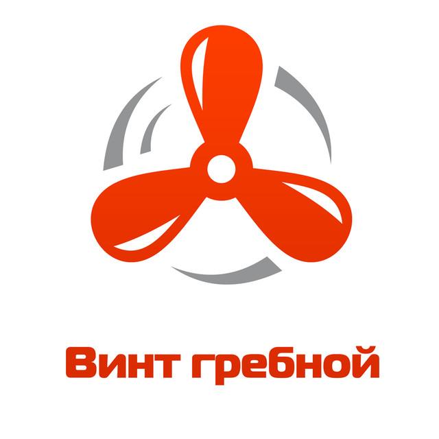 Винт гребной ПЛМ «Ветерок»