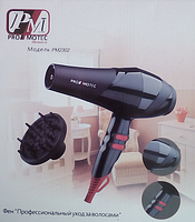 ФЕН Pro motec PM 2302 3000W Профессиональный!Опт
