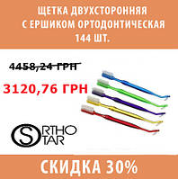 Щетка двухсторонняя с ершиком ортодонтическая, упаковка 144 шт.