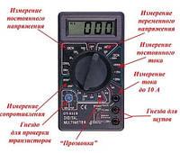 Мультиметр универсальный DT832!Опт