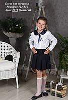 Блуза школьная для девочки
