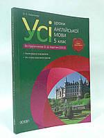 5 клас Основа Усі уроки Розробки уроків Англійська мова 5 клас до Карпюк