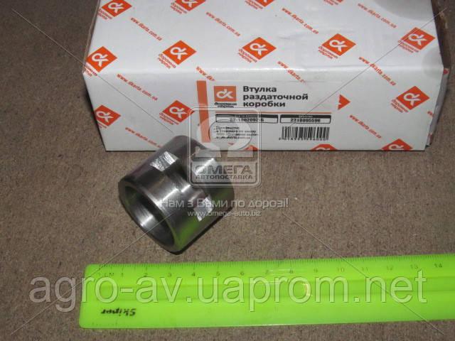 Втулка раздаточной коробки (52-1802092-Б) <ДК>