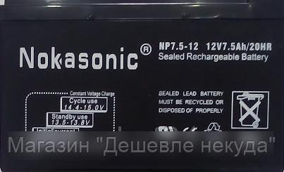 Аккумулятор NOKASONIK 12 v-7.5 ah 2200 gm, аккумуляторы общего назначения!Опт, фото 2
