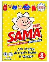 Порошок стиральный без фосфатов для стирки детского белья, SAMA 400g (Baby)
