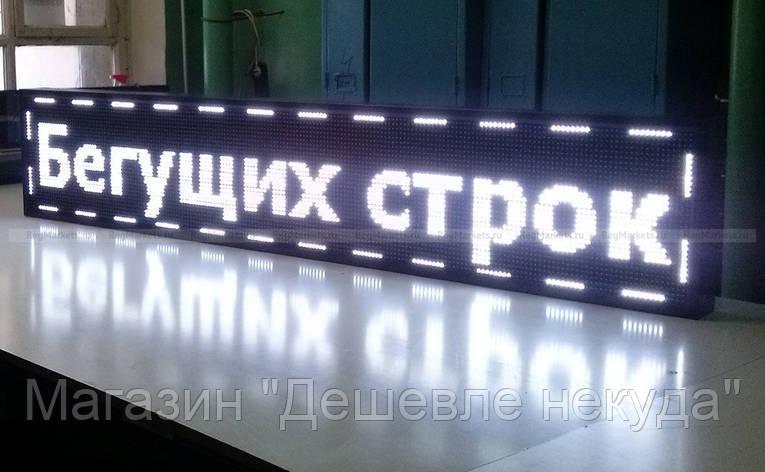 БЕГУЩАЯ СТРОКА 1х20 Белая!Опт, фото 2