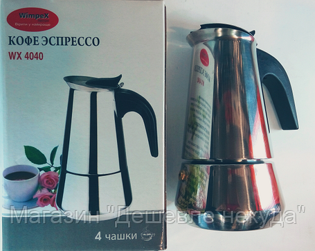 Гейзерная кофеварка с нержавеющей стали WimpeX Wx 4040!Опт, фото 2