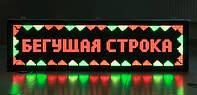 БЕГУЩАЯ СТРОКА 1,04х40 Разноцветная!Опт