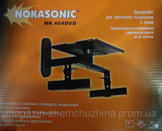 Настенный кронштейн ( подставка под телевизор ) Nokasonic NK 404 DVD!Опт, фото 2