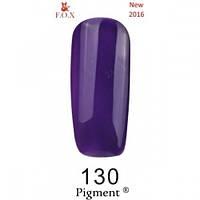 Насыщенно-фиолетовый гель-лак F.O.X Pigment 130 (12 мл)