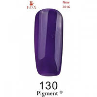 Насыщенно-фиолетовый гель-лак F.O.X Pigment 130 (6 мл)