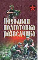 Походная подготовка разведчика., фото 1