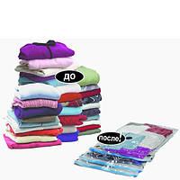 Вакуумные пакеты для одежды 70*100 см Vacum Bag 10 штук