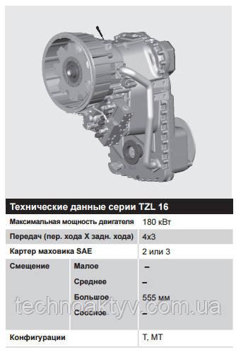 Серия TZL 16 – 150 – 180 кВт (200 – 245 л.с.)