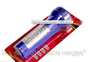 Светодиодный фонарь Yajia YJ-9950!Опт, фото 2
