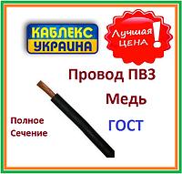 Провод ПВ-З 1 х 2,5 Медный Каблекс Одесса Гост
