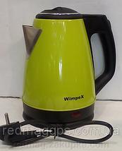СУППЕР ЧАЙНИК WIMPEX WX 2530 Электрический чайник (1,8л) 5-цветов!Опт, фото 3