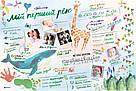 Інтерактивний постер Мій перший рік (тубус) (укр. язык), фото 6