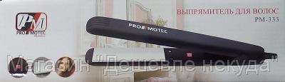 СУПЕР ПРОДАЖА Выпрямитель для волос Pro motec PM 333!Опт, фото 2