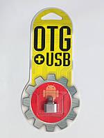 Адаптер OTG MICRO YHL-T3!Опт